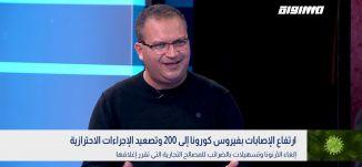 ارتفاع الإصابات بفيروس كورونا إلى 200 ،شرف حسان،نصر ابو صافي،بانوراما مساواة،15.03.2020