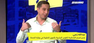 هنالك عدة عوامل تسهّل دمج خريجي الطب العرب في البلاد في نظام الصحة ،عبدالله زعبي،ماركر، 16.10.19