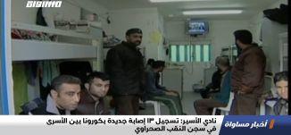 نادي الأسير: تسجيل 13 إصابة جديدة بكورونا بين الأسرى في سجن النقب الصحراوي،اخبارمساواة،05.01.2021