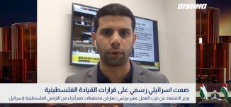 صمت اسرائيلي رسمي على قرارات القيادة الفلسطينية،محمد مجادلة،بانوراما مساواة20.5