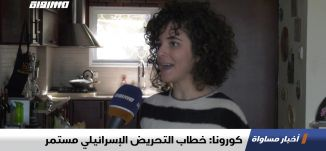 كورونا: خطاب التحريض الإسرائيلي مستمر، تقرير،اخبار مساواة،25.03.2020،قناة مساواة