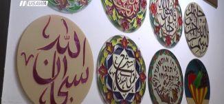 تقرير : فن تشكيلي بالزخارف الإسلامية العربية،مراسلون،17.2.2019، مساواة