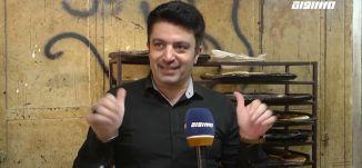 مراسلون مساواة:  بين معالم وآثار قديمة يجذب فرن أبو زهير الزوار لتناول طعامهم