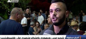 تقرير : تنديد عربي ويهودي باعتداء عنصري على فلسطينيين، اخبار مساواة، 28-8-2018-مساواة