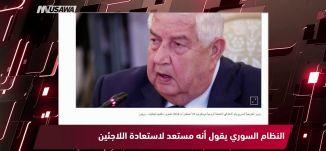 رويترز: النظام السوري يقول أنه مستعد لاستعادة اللاجئين،مترو الصحافة،30-9-2018،قناة مساواة الفضائية