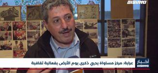 أخبار مساواة: عرابة.. مركز مساواة يحيي ذكرى يوم الأرض بفعالية ثقافية