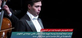 اصداء الموسيقى الروسية تتردد في السعودية ،view finder -20.6.2018- مساواة