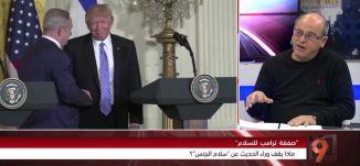 """ترامب و""""سلام البيزنس""""، هل ستشارك دول عربية؟ - محمد زيدان -#التاسعة -21-2-2017 - مساواة"""