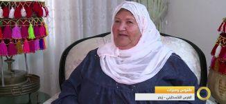 تقرير - طقوس وميزات - العرس الفلسطيني زيمر - #صباحنا_غير- 21-7-2016- مساواة الفضائية