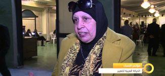 تقرير - مؤتمر النساء - الحركة العربية للتغيير - #صباحنا_غير- 21-3-2016- قناة مساواة الفضائية