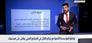 بانوراما سوشيال : تواطؤ المؤسسة الأمنية مع جرائم القتل في المجتمع العربي يطغى على فيسبوك