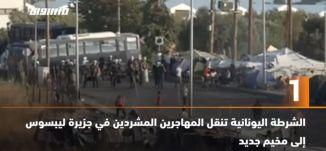 َ60 ثانية-الشرطة اليونانية تنقل المهاجرين المشردين في جزيرة ليبسوس إلى مخيم جديد ،17.9.20