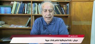 عرب 48 : قاض يمتنع عن سجن يهود اعترفوا بالاعتداء بوحشية على فلسطينيين،مترو الصحافة ،15-1