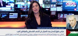 بانوراما مساواة: محمد بركة في مجلس حقوق الإنسان يدعو لمحاسبة إسرائيل على جرائمها ضد الشعب الفلسطيني