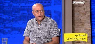 جمعية الجليل تطلق مؤتمرها العلمي السنوي للعام 2019،أحمد الشيخ،ماركر، 16.10.19،قناة مساواة