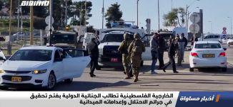 الخارجية الفلسطينية تطالب الجنائية الدولية بفتح تحقيق في جرائم الاحتلال وإعداماته الميدانية،اخبار2.2