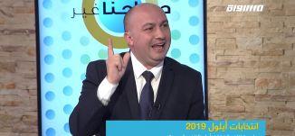 انتخابات أيلول 2019: هل ستختلف الخيارات أمام الناخب العربي؟،أيمن أبو ريّا،صباحنا غير،18.6.2019