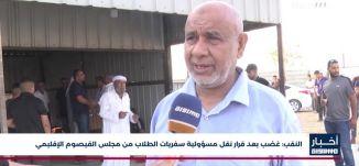 أخبار مساواة : وزارة الداخلية تلقت أكثر من 780 طلبا للم شمل عائلات فلسطينية مؤخرا