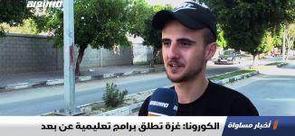 الكورونا: غزة تطلق برامج تعليمية عن بعد، تقرير،اخبار مساواة،18.03.2020،قناة مساواة