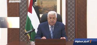 الرئيس الفلسطيني يحمل الاحتلال سلامة الاسرى ،اخبار مساواة ،19.03.2020،قناة مساواة الفضائية