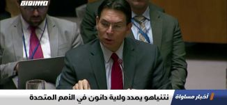نتنياهو يمدد ولاية دانون في الأمم المتحدة،اخبار مساواة ،01.01.20،قناة مساواة الفضائية