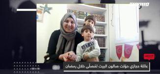 عائلة حجازي حوّلت صالون البيت لمُصلّى خلال رمضان،آيات حجازي،المحتوى في رمضان،حلقة 3