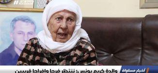 تقرير : والدة كريم يونس: ننتظر فرجا وإفراجا قريبين،اخبار مساواة،8.1.2019، مساواة