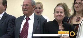 Musawachannel   نادي حيفا الثقافي   6 11 2015   صباحنا غير    قناة مساواة الفضائية