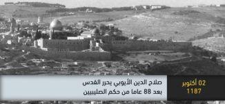 1187 - صلاح الدين الايوبي يحرر القدس بعد 88 عاما من حكم الصليبيين-  ذاكرة في التاريخ-02.10.19