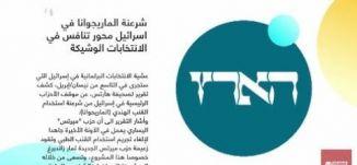 هارتس  : شرعنة الماريجوانا في اسرائيل محور تنافس في الانتخابات الوشيكة،صباحنا غير،14-3-2019