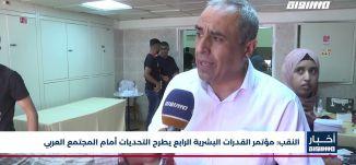 أخبار مساواة : النقب ..  مؤتمر القدرات البشرية الرابع يطرح التحديات أمام المجتمع العربي