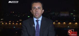 التحقيق مع نتنياهو للمرة الخامسة، طالت حبال التحقيق - المحامي محمد دحلة - التاسعة - 11.14. 2017