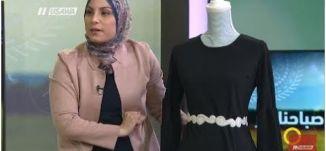 بين تصميم الأزياء وصيحات الشتاء لهذا العام !! -  ريهام عبادي - صباحنا غير- 26.11.2017