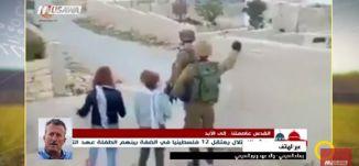 محكمة الاحتلال العسكرية تمدد اعتقال عهد التميمي ! ،باسم التميمي، صباحنا غير، 21.12.17- مساواة