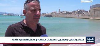 أخبار مساواة: عكا.. التجار العرب يتعرضون لمضايقات مستمرة وخسائر اقتصادية فادحة
