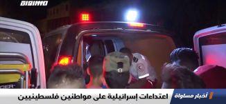 اعتداءات إسرائيلية على مواطنين فلسطينيين ،اخبار مساواة 24.09.2019، قناة مساواة