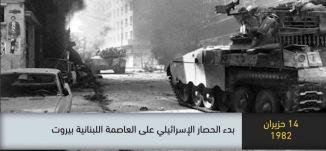 1982 بدء الحصار الاسرائيلي على العاصمة بيروت - ذاكرة في التاريخ -14-6-2019،قناة مساواة