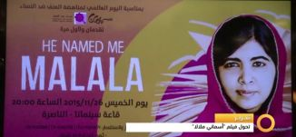 Musawachannel   تقرير  حول فيلم اسماني ملالا  29 11 2015   قناة مساواة الفضائية