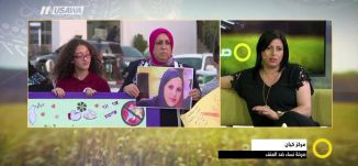 لجنة مناهضة العنف في كيان : صرخة نساء ضد العنف ،هيفاء عواد ، 13-6-2018 - مساواة