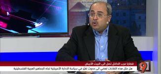 النائب أحمد الطيبي - قضايا عرب الداخل تصل الى البيت الأبيض - 12-2-2016- #التاسعة مع رمزي حكيم -مساواة