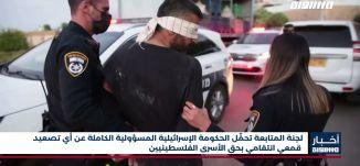أخبار مساواة : لجنة المتابعة تحمِّل الحكومة الإسرائيلية المسؤولية عن أي تصعيد بحق الأسرى الفلسطينيين