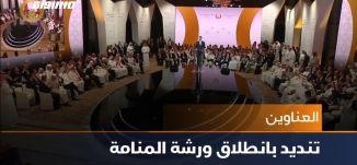 تنديد بانطلاق ورشة المنامة،الكاملة،اخبار مساواة ،25-06-2319،مساواة