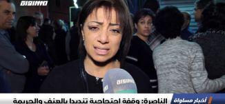 الناصرة: وقفة احتجاجية تنديدا بالعنف والجريمة،تقرير،اخبار مساواة،12.5.2019،قناة مساواة