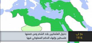 1516 - دخول العثمانيين بلاد الشام ومن ضمنها فلسطين وانهاء الحكم المملوكي - ذاكرة في التاريخ-24.08