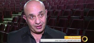 تقرير - أمسية عربية يهودية احتفاء بالشاعر الفلسطيني الكبير محمود درويش - 2-12-2016- #صباحنا_غير