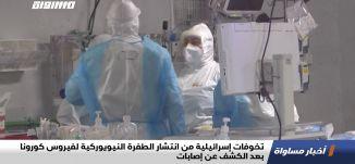 تخوفات إسرائيلية من انتشار الطفرة النيويوركية لفيروس كورونا بعد الكشف عن إصابات