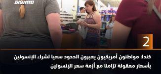 ب 60 ثانية-كندا: مواطنون أمريكيون يعبرون الحدود سعيا لشراء الإنسولين بأسعار معقولة. 01.07