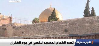 تجدد اقتحام المسجد الأقصى في يوم الغفران،اخبار مساواة 09.10.2019، قناة مساواة