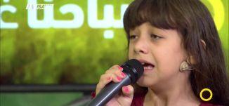 هذه ليلتي - دانا ابو الهيجا -  صباحنا غير- 3.11.2017 - قناة مساواة الفضائية