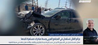 بانوراما مساواة: جرائم القتل تستفحل في المجتمع العربي وسط مبادرات مستمرة لكبحها